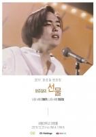 '탑골 GD' 양준일, 12월 31일 팬미팅 개최