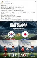 스포츠토토 페이스북,  2019 동아시안컵 한일전 토토 명승부 이벤트