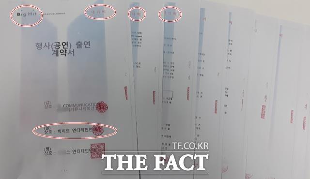 K씨 등은 BTS 소속사인 빅히트 내부 서류 양식을 이용해 교묘하게 대외비 계약서를 허위로 작성했다. 사진은 인도네시아 BTS 사칭 공연 사기에 이용된 위조된 행사(공연) 출연 계약서 사본. /더팩트 단독 입수
