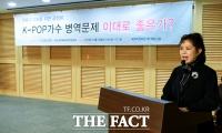 [TF포토] 이자연 대한가수협회 회장, 'K-pop 가수 병역문제 공청회 개최'