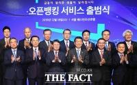 [TF포토] 오픈뱅킹 서비스 출범...'축하하는 금융 관계자들'