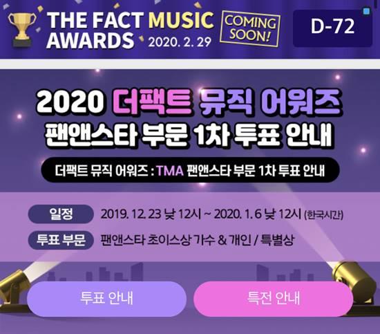 2020더팩트 뮤직 어워즈의 팬앤스타 부문 1차 투표가 23일 정오에 시작한다. /더팩트뮤직어워즈 조직위원회 제공