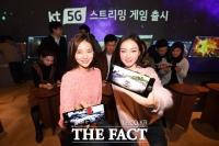 [TF포토] 게임도 5G로 즐긴다!…KT '5G 스트리밍 게임' 출시