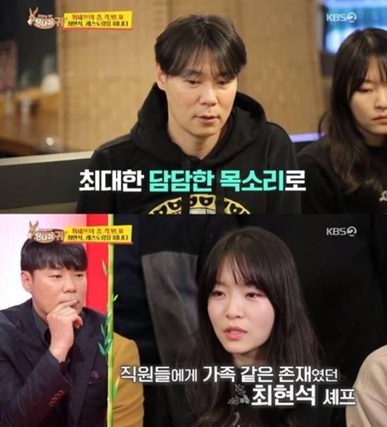 최현석 셰프가 레스토랑을 떠나게 됐다. /KBS2 사장님 귀는 당나귀 귀 캡처