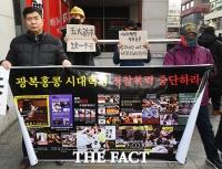 [TF포토] '홍콩 경찰 폭력 중단하라!'