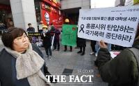 [TF포토] '홍콩 시위 탄압하는 국가폭력 중단하라!'