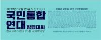 친이·비박 보수 중심 '국민통합연대' 23일 출범