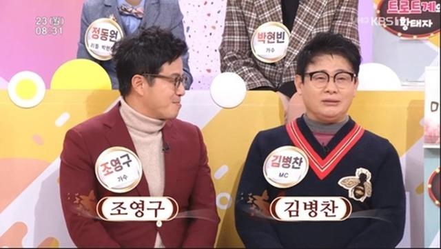 방송인 김병찬과 조영구가 KBS1 아침마당에서 우정을 뽐냈다. /KBS1 아침마당 캡처