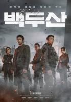'백두산' 개봉 첫 주, 240만 관객 돌파...2위 '시동'