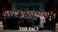 [TF포토] '국민통합연대 창립대회' 기념촬영하는 참석자들