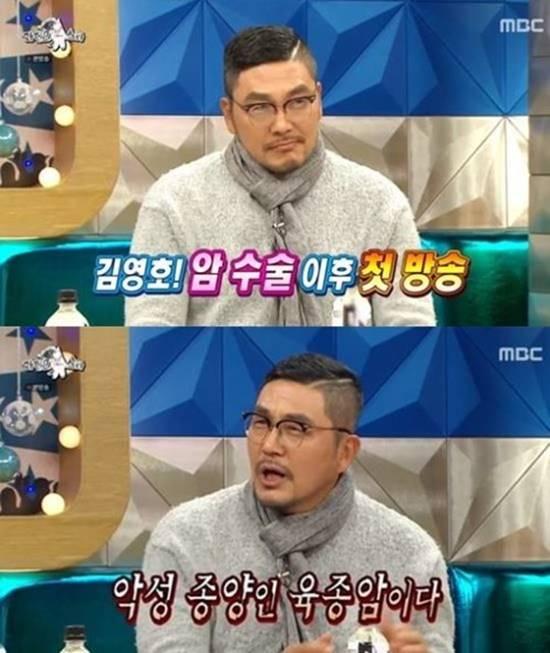 김영호는 현재 상태가 많이 좋아졌다며 항암치료는 멈춘 상태라고 설명했다. /MBC 라디오스타 캡처