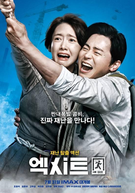 조정석 임윤아 주연의 영화 엑시트는 신선한 소재와 설정으로 900만 관객의 선택을 받았다. /영화 엑시트 포스터