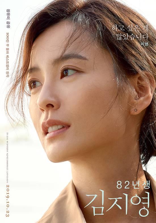82년생 김지영은 젠더 갈등에도 불구하고, 300만이 넘는 관객과 만났다. /영화 82년생 김지영 포스터
