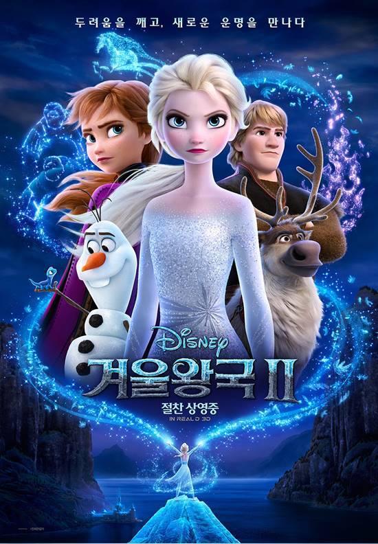 영화 겨울왕국2가 2019년 다섯번째 천만영화에 등극했다. /영화 겨울왕국2 포스터