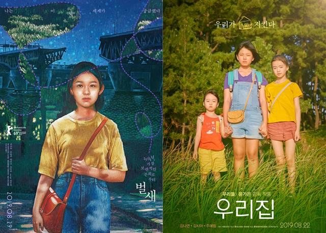 영화 벌새와 우리집은 저예산영화임에도 불구하고 많은 영화팬들의 호평을 받았다. /영화 벌새 우리집 포스터