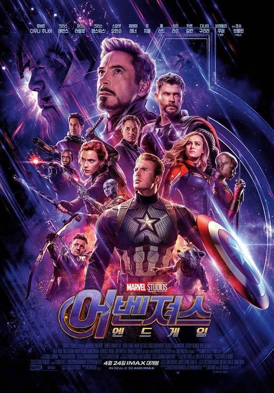 영화 어벤져스:엔드게임은 2019년 두 번째 천만영화로 등극했다. /영화 어벤져스: 엔드게임 포스터