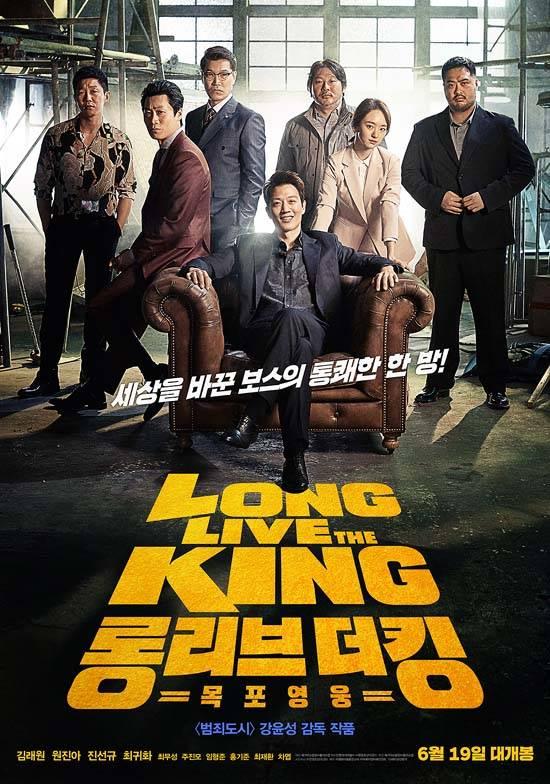 범죄도시를 연출한 강윤성 감독의 신작 롱 리브 더 킹은 큰 관심을 받지 못한 채 퇴장했다. /영화 롱 리브 더 킹 포스터