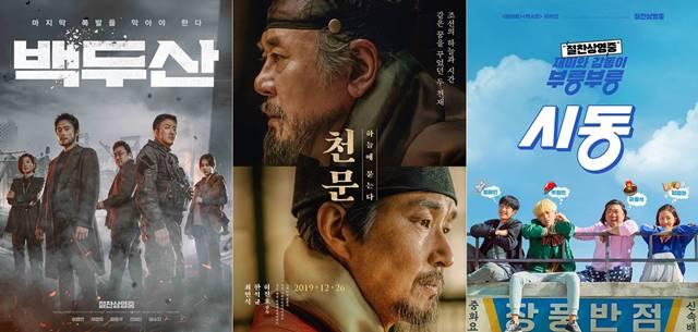 영화 백두산 천문 시동 등이 2019년 연말 빅3 대결을 펼치고 있다. /영화 백두산 천문 시동 포스터