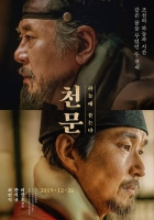 '천문', 개봉 첫날 14만 관객...박스오피스 2위