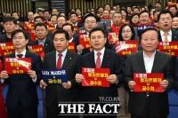 [TF포토] 자유한국당 '공수처법안 통과 반대'