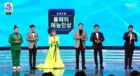 [2019 MBC 연예대상] '나 혼자 산다'가 휩쓸고, 유산슬·펭수가 힘줬다(종합)