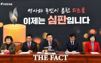 [TF포토] '촛불 심판' 내건 자유한국당