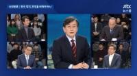 [TF이슈] 유시민·전원책·이철희·박형준 '패스트트랙·총선 놓고' 설왕설래