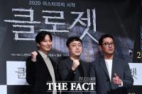 [TF포토] '새해 첫 미스터리 영화의 시작'…'클로젯 제작보고회'