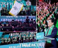 [TF사진관] K리그 팬들과 새출발 알린, '대전하나시티즌' 창단식