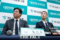 [TF포토] '새출발!'…K리그 대전하나시티즌, 창단 기자간담회