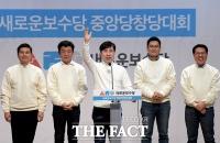 [TF포토] '새로운보수당' 공동대표 5인 선출, 각오 다지는 하태경