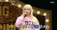 '복면가왕' 박봄, 활동 재개 의지...