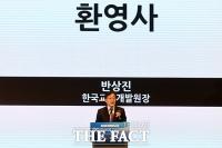 [TF포토] '환영사 하는 반상진 원장'