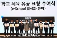 [TF포토] '이-스쿨 활성화 수상자들과 기념 촬영하는 유은혜-반상진-유승민'
