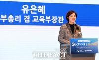 [TF포토] '축사하는 유은혜 장관'