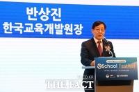[TF포토] 반상진 원장, '이-스쿨 운영 성과발표 환영사'