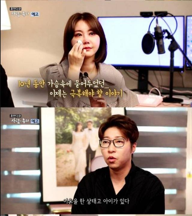 크리에이티브 윰댕과 대도서관의 이야기를 담은 MBC 교양프로그램 휴먼다큐 사람이 좋다 예고편 방송 장면. / MBC 휴먼다큐 사람이 좋다 갈무리