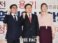 [TF포토] 지성호-김은희, '자유한국당 파이팅!'
