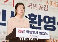 [TF포토] 정치에 도전하는 체육계 '미투 1호' 김은희 테니스 코치