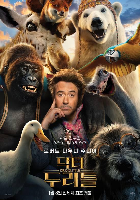 배우 톰 홀랜드, 라미 말렉 등이 닥터 두리틀에서 동물 목소리 연기를 했다. /영화 닥터 두리틀 포스터
