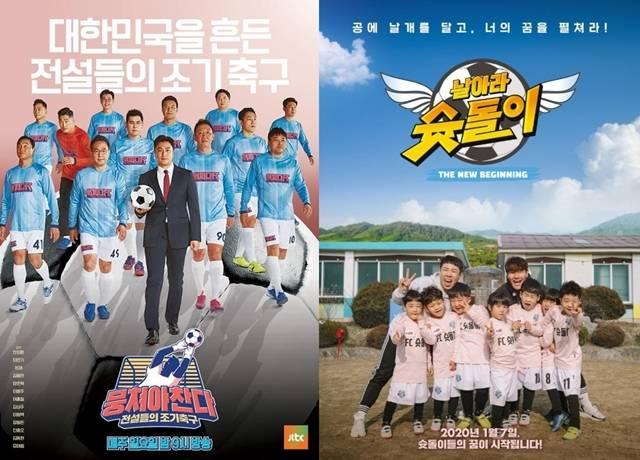 축구는 인기 종목인 만큼 이를 소재로 한 예능프로그램도 사랑을 받고 있다. /JTBC, KBS 제공