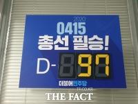[TF확대경] 21대 총선 '공약 전쟁'…핵심 키워드는 '공정·미래·민생'