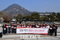 [TF포토] 청와대 앞 규탄대회 연 자유한국당