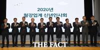 [TF포토] 2020년 철강업계 신년인사회