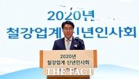 [TF포토] 2020년 신년 인사말 하는 최정우 포스코 회장