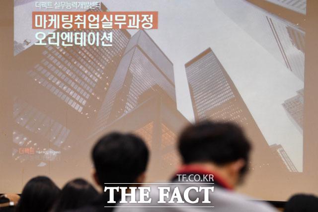 더팩트가 주최하고 한국진로교육원 주관으로 진행되는 더팩트 실무능력개발센터의 마케팅 취업 실무과정. 오리엔테이션을 기다리는 참가자들