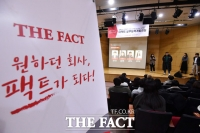 [TF사진관] '마케팅 꿈나무, 더팩트 실무능력개발센터와 함께!'
