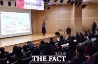 [TF포토] 더팩트 실무능력개발센터에서 마케팅을!