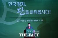 [TF포토] 대안신당 창당 축사하는 박지원