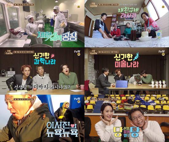 tvN 금요일 금요일 밤에가 6개의 코너를 공개했다. /tvN 금요일 금요일 밤에 캡처